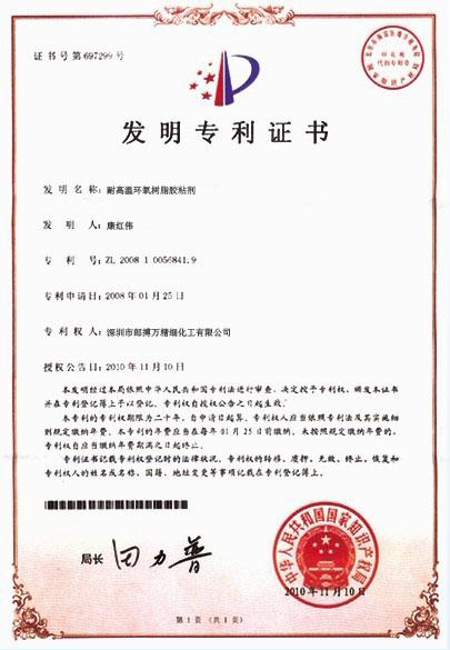 发明专利证书.jpg