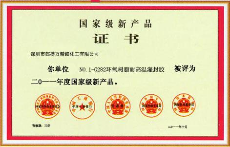 国家级新产品证书.jpg